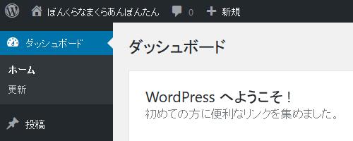 なぜ無料ブログでなくワードプレスにしたのか