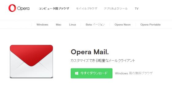 Opera Mailを導入してみた