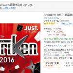 メールソフト「Shuriken 2016」を導入しました