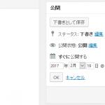 WordPressで投稿記事の日時を変更する