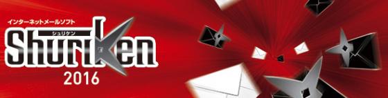 Opera Mailやーめた、Shuriken 2016ってどう?