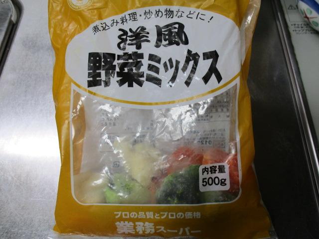 冷凍洋風野菜ミックス
