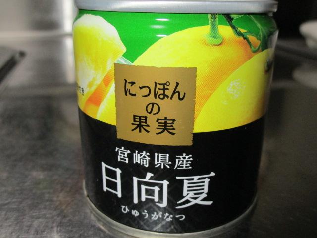 夏みかんの缶詰