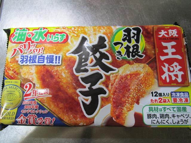大阪王将の羽根つき冷凍餃子