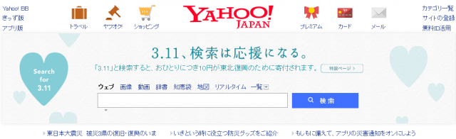 Yahoo JAPANで3.11を検索して10円を寄付しました
