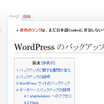 WordPress 4.7.3へのアップグレード