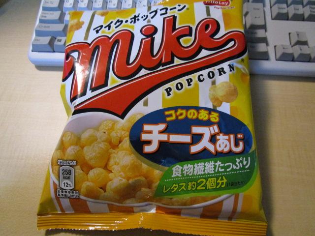 マイク・ポップコーンを食べたのだ