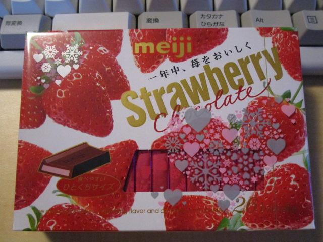 今のチョコは明治ストロベリーチョコレート