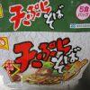 天ぷらそば残りの1袋を頂く