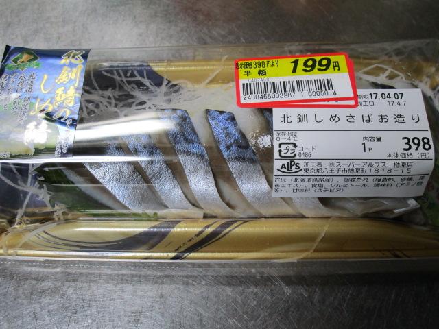 しめ鯖お造りを食べる