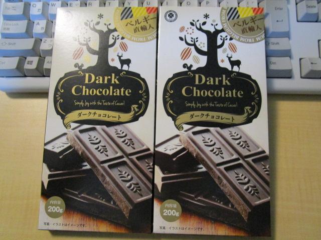 業務スーパーのダークチョコレート