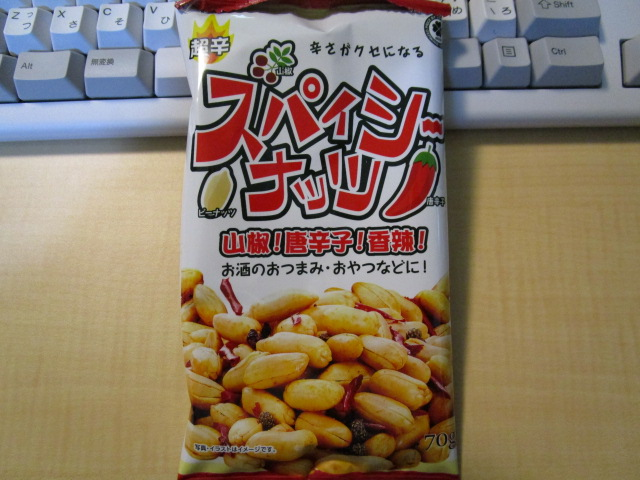 スパイシーナッツを食べました