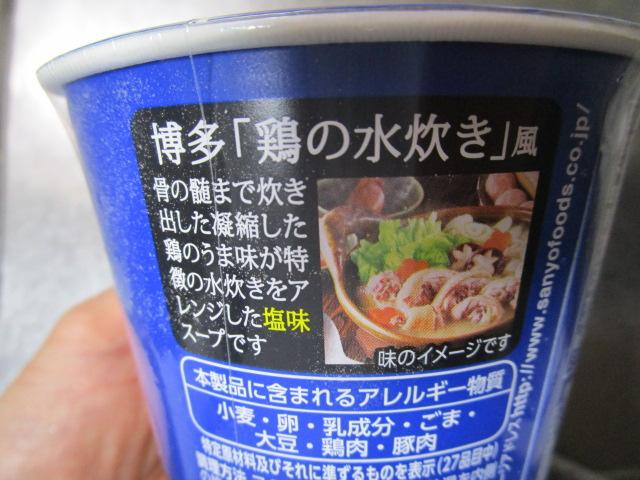 和ラーしお・博多 鶏の水炊き風