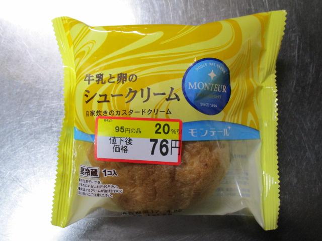久しぶりの洋菓子シュークリームを食べたよ