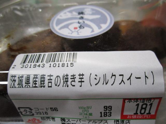 あれば買って食べる鹿吉のシルクスイートの焼き芋
