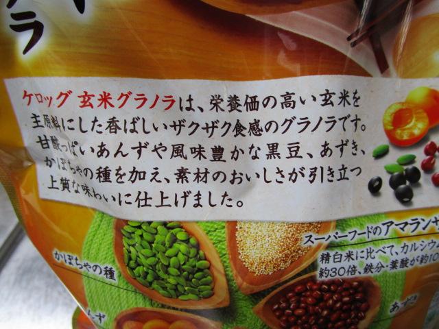 ケロッグ玄米グラノラ