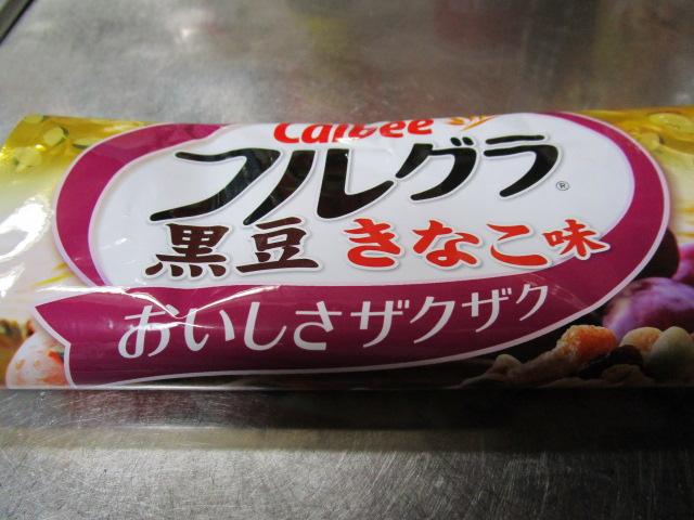 カルビーフルグラ黒豆きなこ味