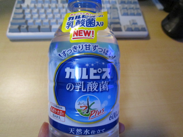 アサヒ おいしい水プラス『カルピス』の乳酸菌を飲みました