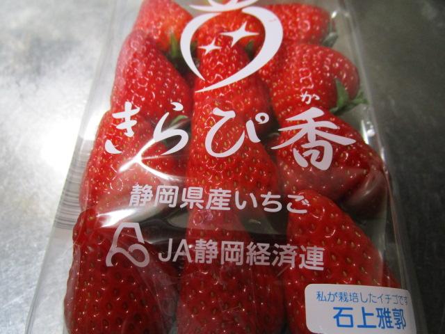静岡県産いちご「きらぴ香」食べずにはいられない