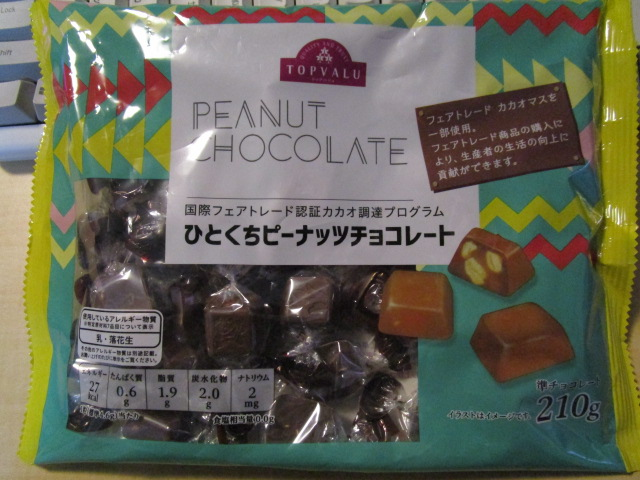 ピーナッツチョコレートって人気ない?