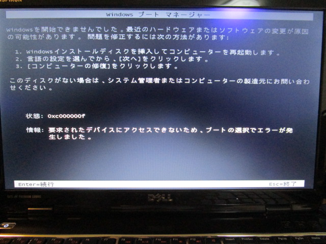 パソコンが壊れた