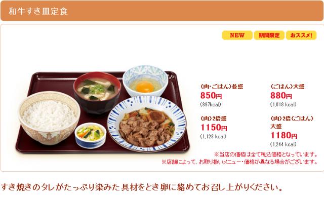 和牛すき皿定食(店内) すき家