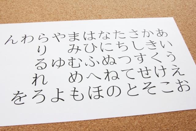 漢字、ひらがな、どっちにする?