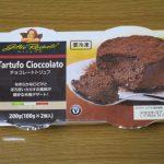 業務スーパーのチョコレートトリュフを食べた