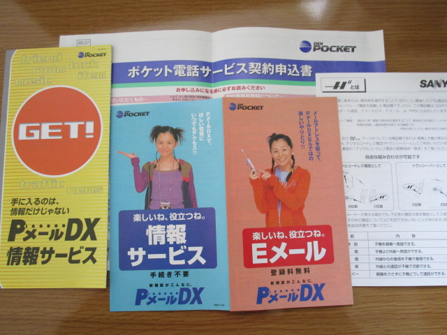断捨離、DDIポケットのパンフレット