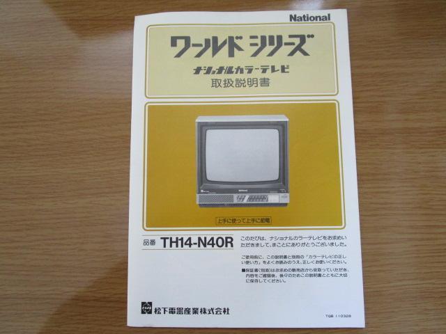 ナショナルカラーテレビTH14-N40R