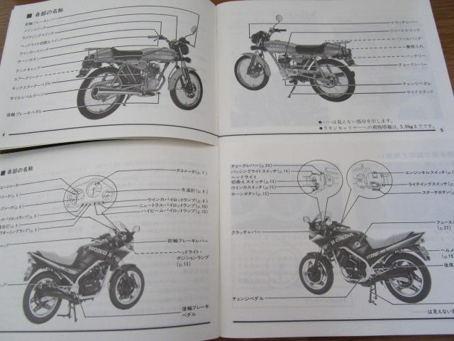 オートバイの取扱説明書