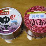 2種のゆであずき缶詰を食べ比べ